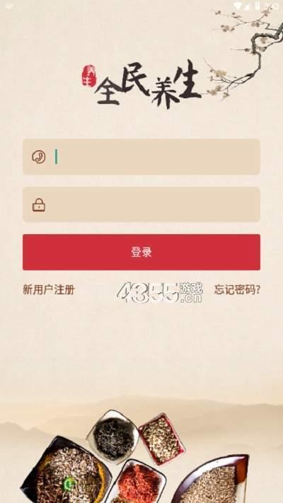 全民養生app