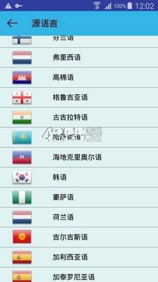 多語言翻譯app