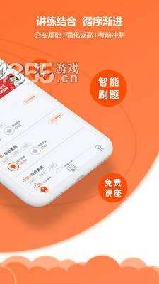 億師學考教師app