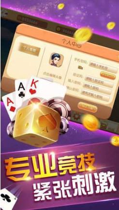 水滸傳棋牌游戲大廳