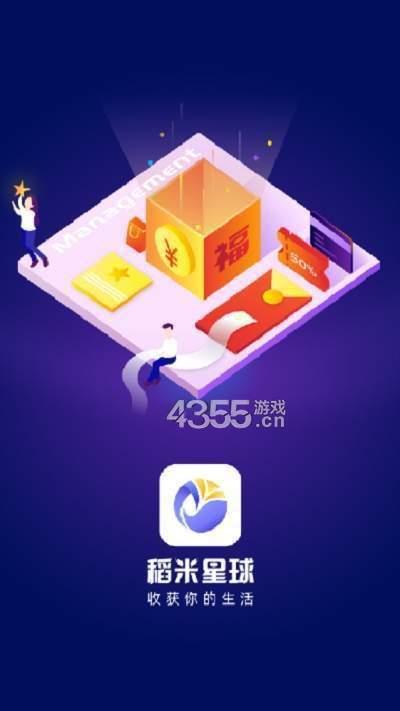 稻米星球app