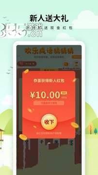 撒幣王app