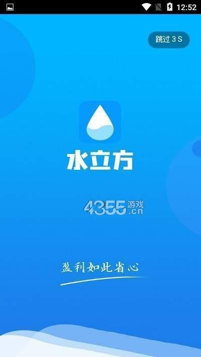 水立方app