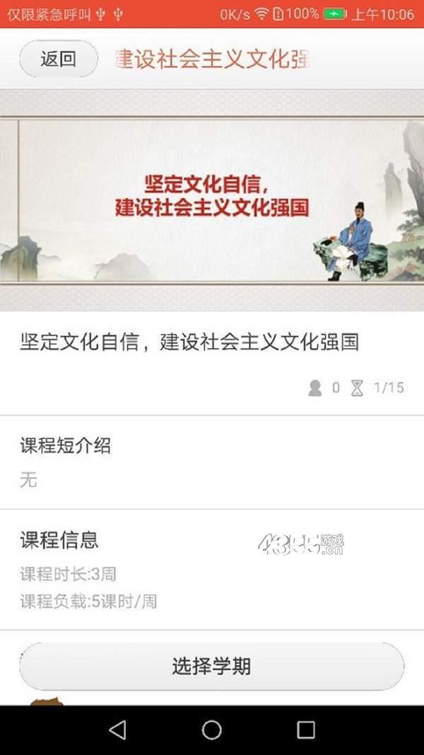 云民大思政app