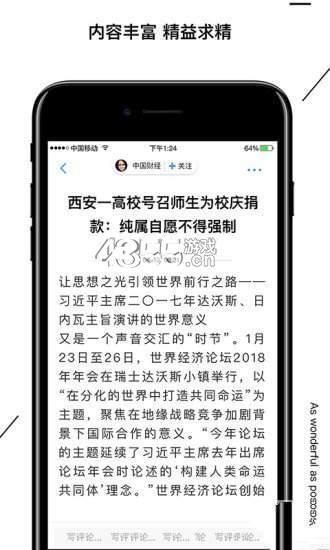 海拔資訊app