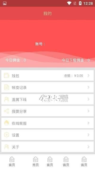 YoYo搶單app