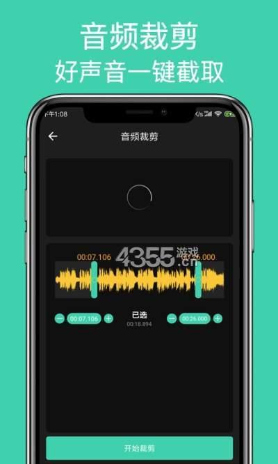 MP3提取大師app