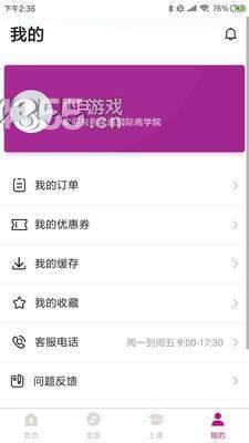 學威商學院app