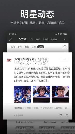 VP電競app