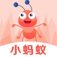 小螞蟻合約app