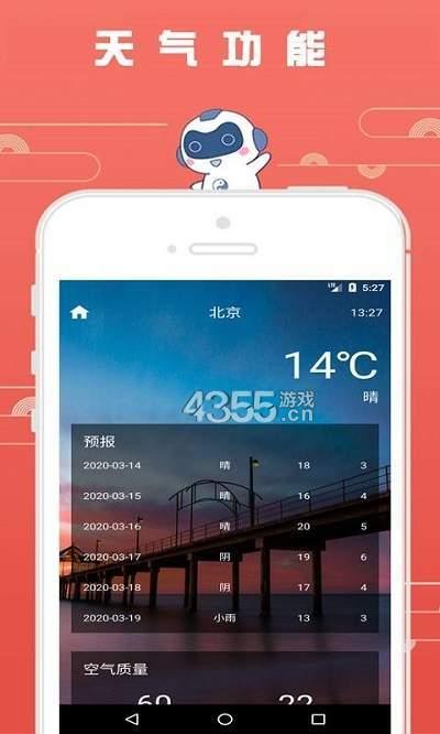 全能小工具app