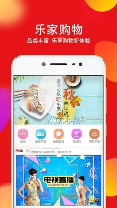 樂家購物app