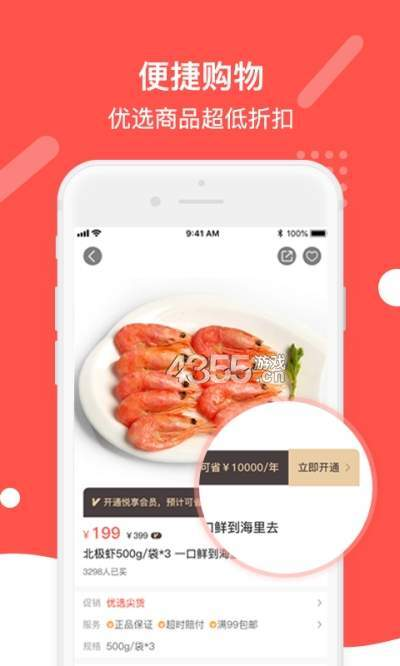 撲貨團子app