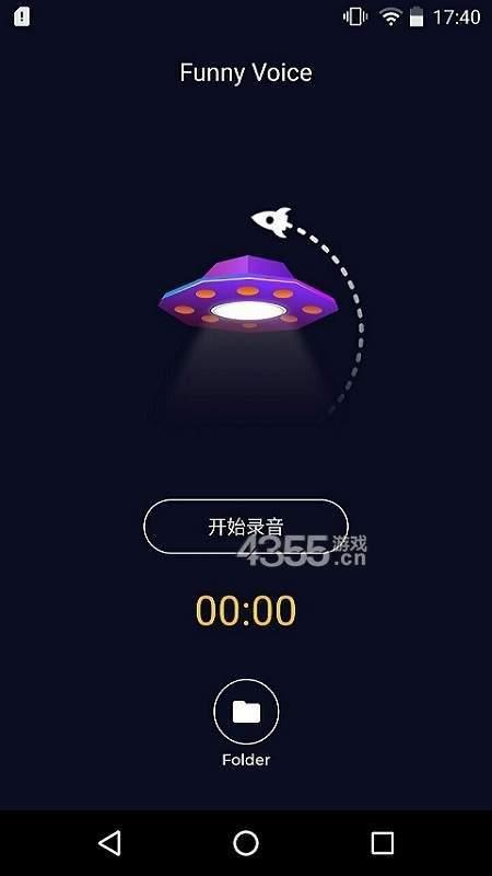 聲音秀全能變聲器app
