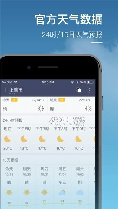 水母天氣app