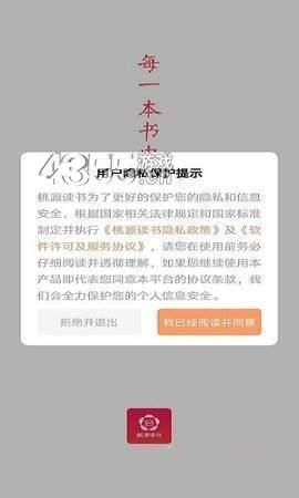 桃源读书app