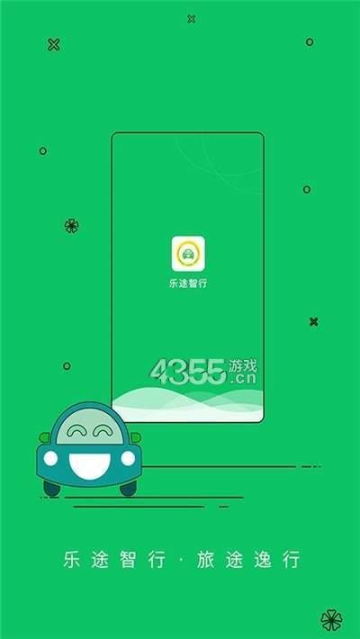 乐途智行app