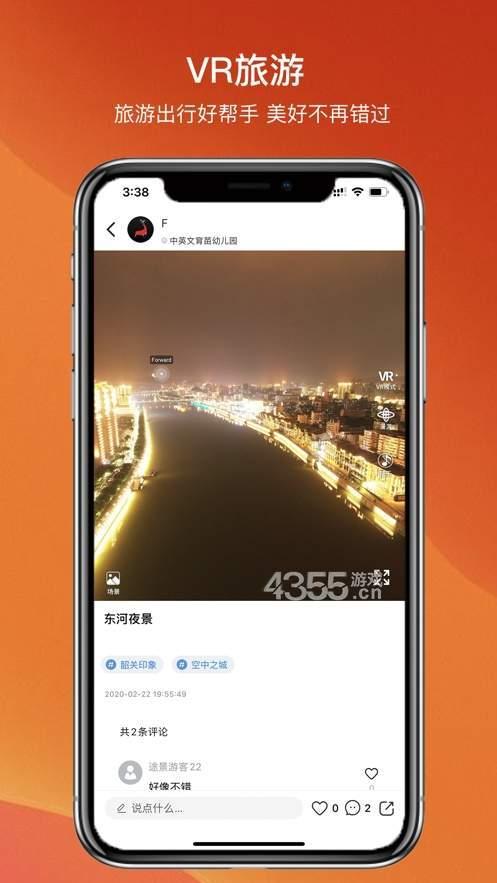 途景漫游app