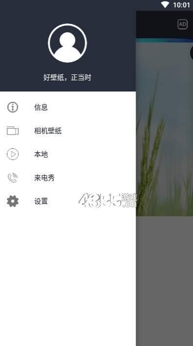 安果视频壁纸app