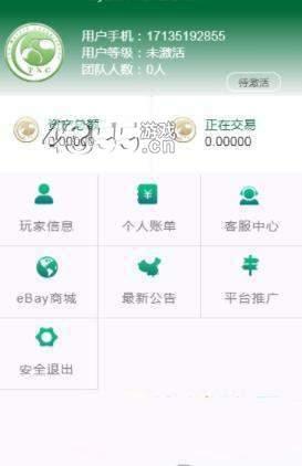 TNC自然币app