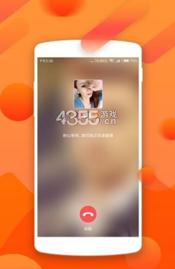 呼呼相亲app