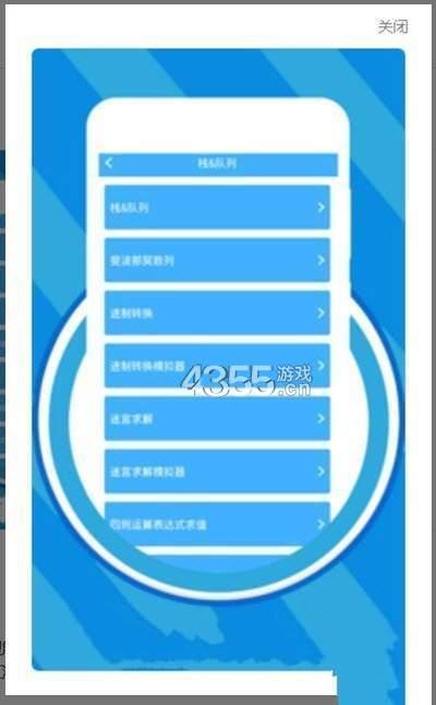 神算助手app