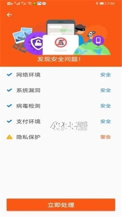 极致清理大师app