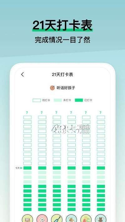 小小成长app