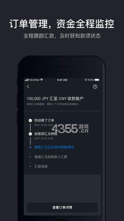 极简速汇app