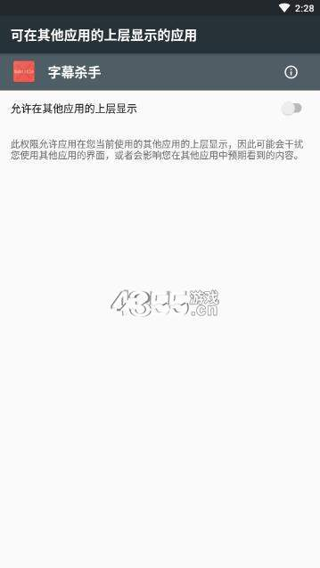 字幕杀手app