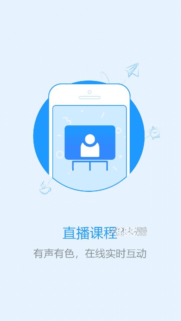易职学app官网版