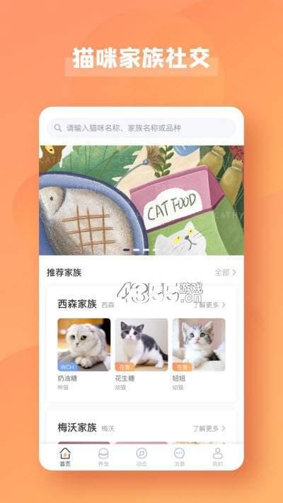 宠酱app