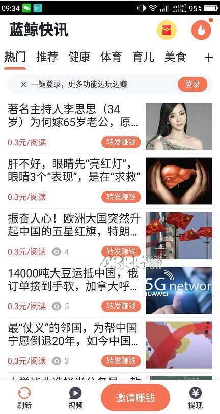 蓝鲸快讯app