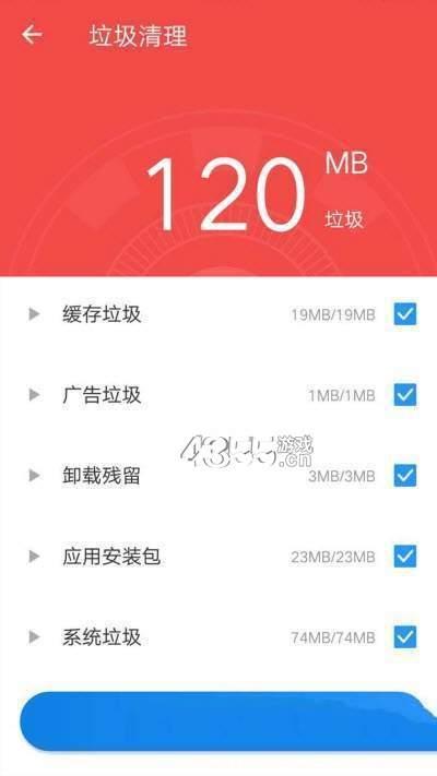 手机清洁卫士app