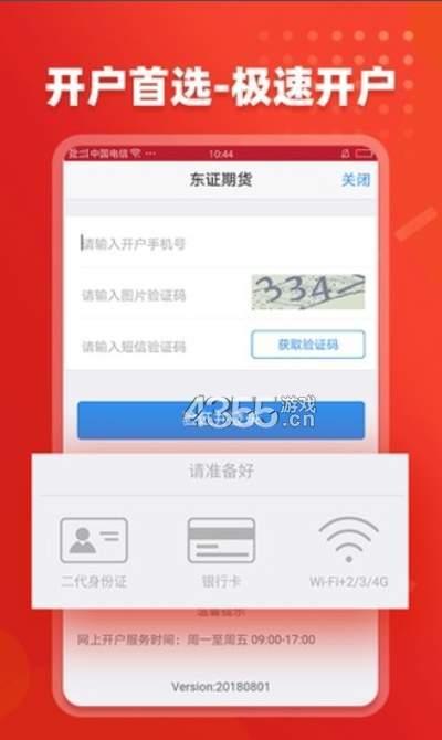 东证期货官网版
