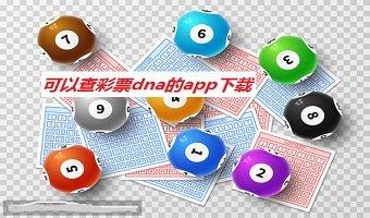 可以查彩票dna的app下載