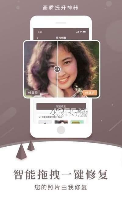 老照片修复器app