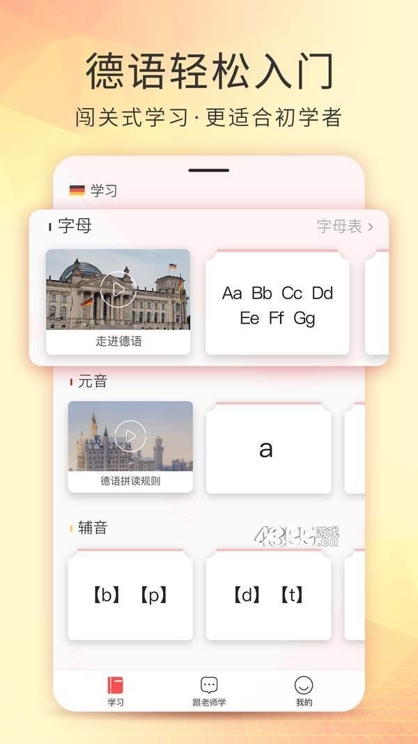 德语初入门app