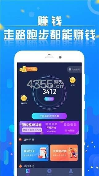 平安跑步app