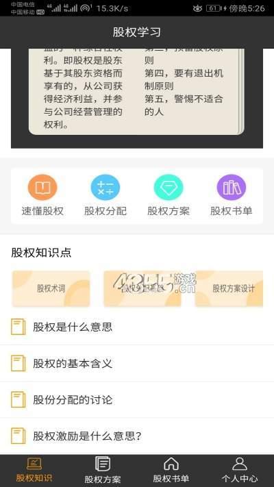 優書庫app