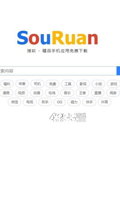 搜軟app