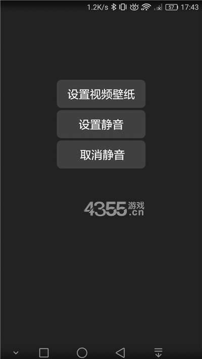 微信透明壁紙主題app