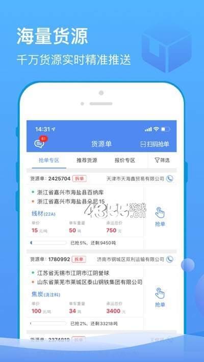 山東物泊app