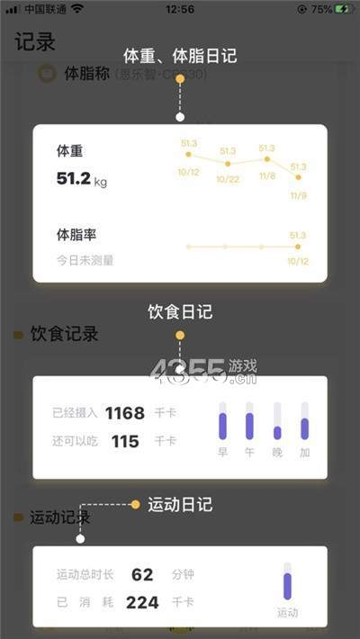 蕉梨健身app