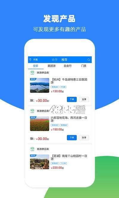 旅小助app