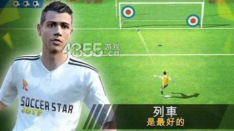 足球管理明星