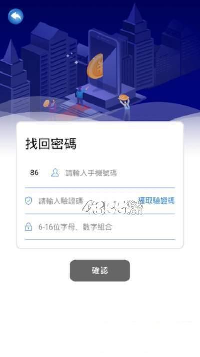 尋金記app