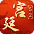 52宫廷app