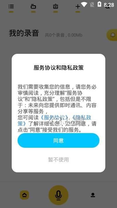 录音鸡专家app