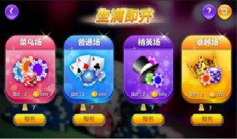 全民娱乐棋牌app平台大全